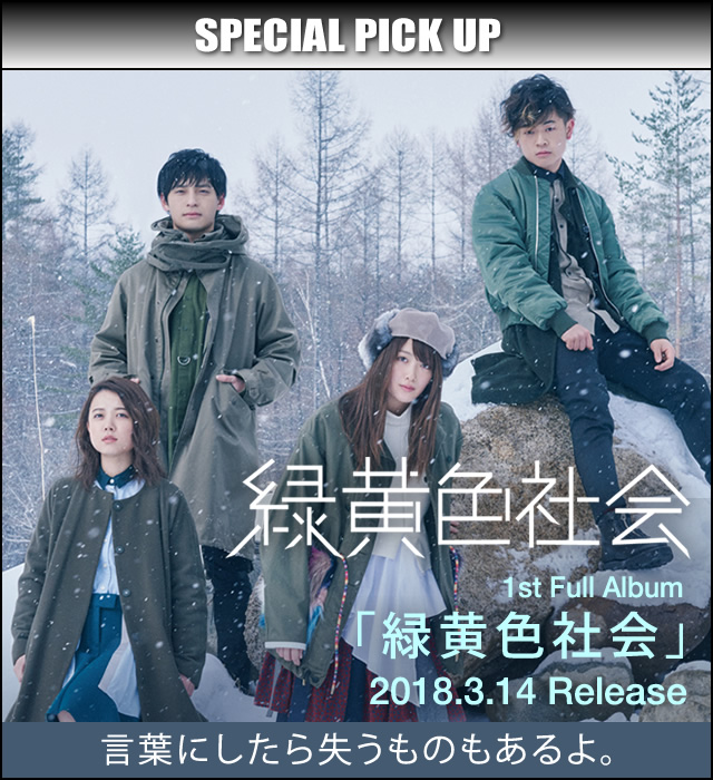 Special Pick Up:緑黄色社会「緑黄色社会」- 歌ネットモバイル