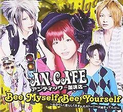 アンティック-珈琲店- Bee Myself Bee Yourself ~自分らしく君らしく ...